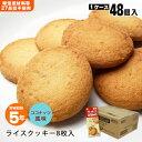 非常食尾西のライスクッキー8枚入 ココナッツ風味48個 ケース売り(米粉クッキー ビスケット 保存食 お菓子)