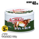 <ノザキ>牛肉大和煮缶詰携帯缶155g×48缶(缶詰 非常食 備蓄 保存食 野崎 肉 おかず 長期保存 3年保存)