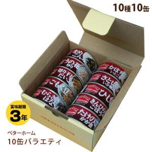 【最大1500円引クーポン配布】防災非常食<ベターホーム缶詰>お惣菜10缶セット
