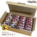 防災非常食<ベターホーム缶詰>お惣菜20缶セット【楽ギフ_包...