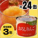 <ベターホーム缶詰>おろしりんご24缶入り(林檎)
