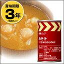 レスキューフーズみそ汁缶単品(汁もの 味噌汁 非常食 ホリカフーズ 防災 缶詰)
