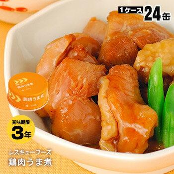 ホリカフーズ レスキューフーズ 鶏肉うま煮 24缶