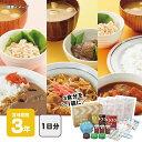 非常食レスキューフーズ1日セット「カロリーアップセット」(3...