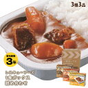 レトルト非常食レスキューフーズ1食ボックス×3食詰め合わせボ...