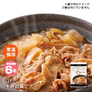 【最大1500円引クーポン配布】おいしい非常食 LLF食品 牛丼の具140g(ロングライフフーズ 牛肉)