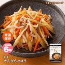 おいしい非常食 LLF食品 きんぴらごぼう80g(ロングライフフーズ/おかず/野菜/美味しい)
