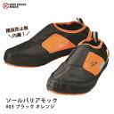 ソールバリアモック#03[ブラック/オレンジ]【踏抜防止板内蔵シューズ】(安全靴/踏抜防止/踏み抜き