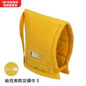 幼児用防災頭巾Sタイプ(幼児向け/ずきん)