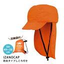 防炎キャップ『IZANO CAP 防炎タイプしころ付き』オレンジSM(49〜56cm)(イザノキャップ/帽子/頭部保護/プロテクター/防災/子供用)