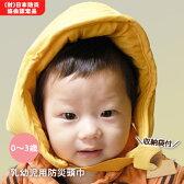 乳幼児用防災頭巾[専用袋付き]No:90038(乳幼児向け)