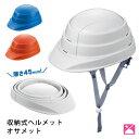 【送料無料!】収縮式ヘルメット オサメット『osamet』(...