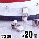 ゴーグルクリップ226×20個