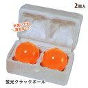 蛍光クラックボールM-626[2個入り]防犯カラーボール(強...