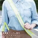 高輝度プリズム蛍光マジックタスキTA-15(反射/たすき/襷/交通安全/ウォーキング)[M便 1/3]
