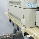 オフィス地震対策!!リンクストッパーI型4本組LS-284
