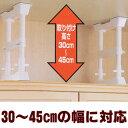 家具転倒防止伸縮棒SP-30W(2本組)突っ張り棒(30〜45cm用)
