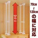家具転倒防止伸縮棒SP-70W(2本組)突っ張り棒(70〜120cm用)