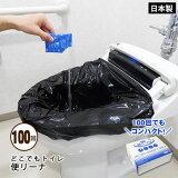 非常用トイレ どこでもトイレ『便リーナ』100回分セット(簡単トイレ/簡易トイレ/便袋/スペア袋/ベンリーナ)