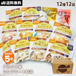 非常食セット ご飯 5年保存 尾西食品のアルファ米12種コンプリートBOX(<strong>防災セット</strong> ご飯)