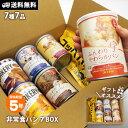 美味しい非常食パン7BOX パン7種類詰め合わせ(エッグフリ...