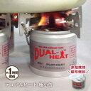 固形燃料デュアルヒート『極小缶』約1時間燃焼(コンロ 非アルコール 非危険物)