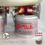 固形燃料デュアルヒート『極小缶』約1時間燃焼(コンロ/非アルコール/非危険物)