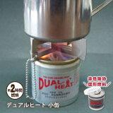 固形燃料デュアルヒート『小缶』約2時間燃焼(コンロ/非アルコール/非危険物)