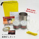 デュアルヒート湯沸かし(湯沸し)セット コップ付き(湯わかし/固形燃料/DUAL-HEAT)