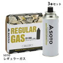 SOTOレギュラーガス3本パックST-7001(純正 カセットガス アウトドア 燃料 FUEL ガス)