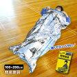 非常用簡易寝袋 アルミ蒸着シート(コクーン/防災グッズ/寝具/防寒)