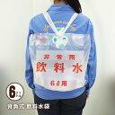 非常用飲料水袋<背負い式>6リットル用×1枚(リュック型 給水袋)...