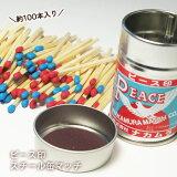スチール缶マッチナカムラマッチ ピース印(アウトドア/防水マッチ/燐寸/火/災害備蓄)