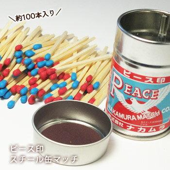 スチール缶マッチナカムラマッチピース印(アウトドア 防水マッチ 燐寸 火 災害備蓄)
