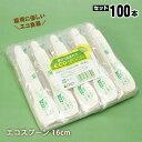 エコスプーン(長さ16cm)×100本セットES-160PP(使い捨て 食器 カトラリー)