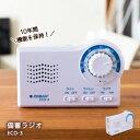 KOBAN 手回し充電&乾電池 備蓄ラジオECO-3(手廻し/ダイナモ/手まわし/非常ラジオ/ラジオライト)