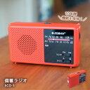 KOBAN手回し充電備蓄ラジオECO-5(手廻し ダイナモ 手まわし 非常ラジオ ラジオライト)