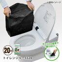 トイレンジャーSS20[20枚入り](簡単トイレ/簡易トイレ/非常用トイレ/便袋/スペア袋)
