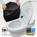 トイレンジャーSS100[100枚入り](簡単トイレ 簡易トイレ 非常用トイレ 便袋 スペア袋)