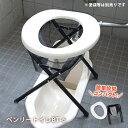 ベンリートイレBT-6(非常用 災害備蓄 組立式トイレ 簡易...