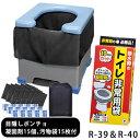 非常用簡易トイレセット非常用簡易トイレR-39(ダンボール製)+スペア袋(10枚入)R-40(簡単トイレ/断水/便袋/スペア袋)