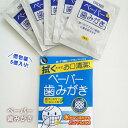 ペーパー歯みがき(5包入り)(衛生 清潔 歯磨き 口腔衛生 ...