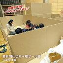 避難所生活用 簡易間仕切り+暖ボール畳[4平米/1組](ダンボール/段ボール)