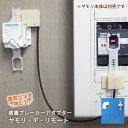ヤモリ・デ・リモートGV-AR1[感震ブレーカーアダプターヤモリのオプション品※本体別売り](YAMORI/地震火災予防/通電火災防止)