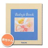 ウィッシングブック『赤ちゃんBABY''S BOOK』(ベビーブック/出産祝い/絵本/プレゼント)[M便 1/1]