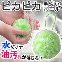 【びっくりフレッシュ】ピカピカ手洗いボールBF-36(洗面/キッチン/台所/びっくり/かわいい/汚れ/清潔/サンコー)