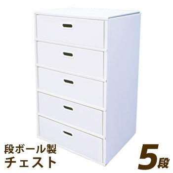 段ボールデコチェスト5段タイプ【白無地】(ダンボ...の商品画像