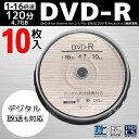 録画用 データ保存用 DVD-R ディスク 10枚入り 1-16倍速 120分 4.7GB デジタル放送 録画対応 CPRM対応 ディスク 10枚パック まとめ買い (検索: データ保存 映画 ビデオ保存 映像 )◇ DVD-R 1-16倍速 10枚入