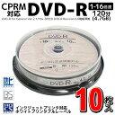 送料無料 !( メール便 ) データ保存用 録画用 DVD-R ディスク 10枚入り 1-16倍速 120分 4.7GB デジタル放送 録画対応 CPRM対応 ディスク 10枚パック (検索: データ保存 映画 ビデオ保存 映像 ) 送料込 ◇ DVD-R 1-16倍速 10枚入