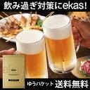 ★特許成分配合の二日酔い対策★エカス5袋 [5回分] 【ゆう...